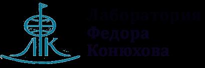 Лаборатория Фёдора Конюхова